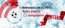 Ευχές από το BetAnalysis